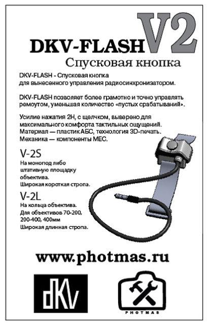 Спусковая кнопка DKV-Flash V2